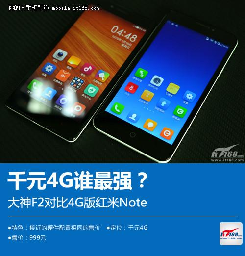 千元4G谁最强?大神F2对比4G版红米Note
