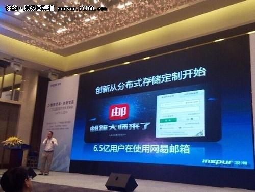 互联网应用技术峰会:浪潮李钢致辞