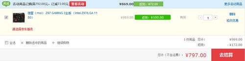 再创新低 微星Z97 GAMING3主板仅797元
