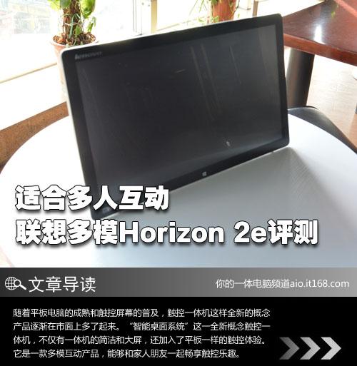 适合多人互动 联想多模Horizon 2e评测
