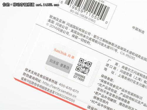 闪迪至尊高速酷豆闪存盘评测-包装&盘体