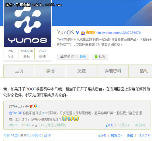以安全为核心 YunOS 3.0将不开放ROOT