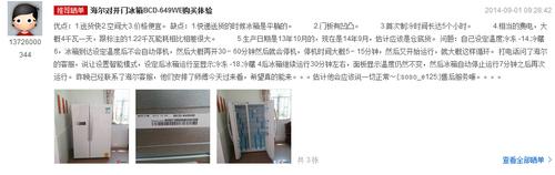 全网底价 海尔649升对开门冰箱仅3599元