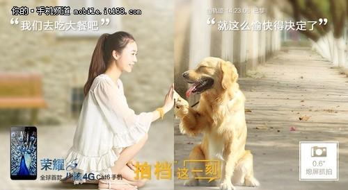 荣耀6活动 成世界最大互联网影子照片集