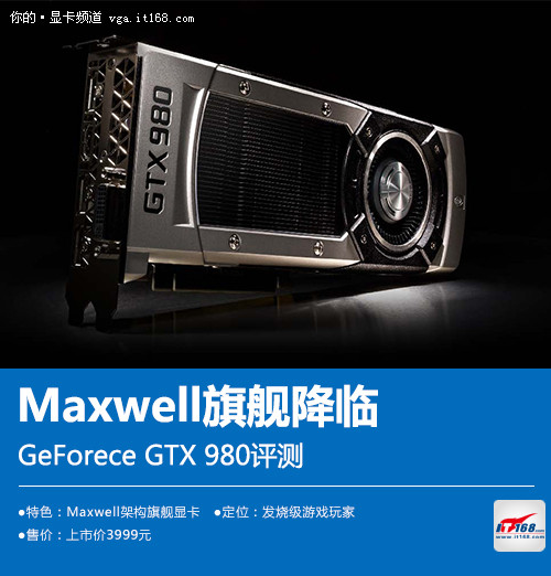 Maxwell旗舰终临 GeForce GTX 980评测