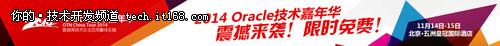Oracle技术嘉年华震撼来袭:限时免费