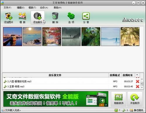 iPhone6热卖 用艾奇做一份大屏电子相册