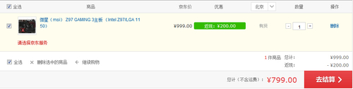 下单立减200 微星Z97 GAMING3主板799元