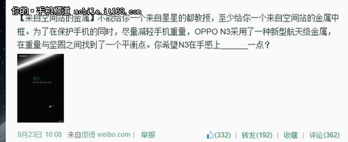 又爆新技术 OPPO N3中框采用锂铝合金