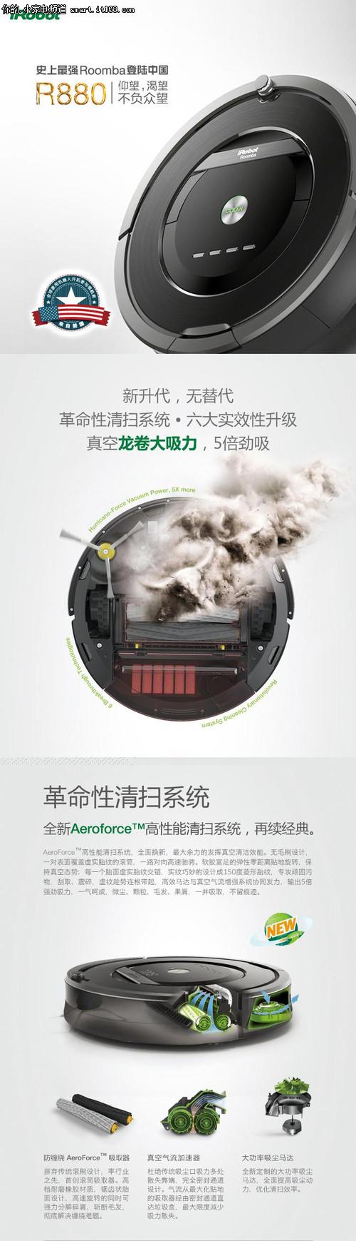 iRobot Roomba 880吸尘机器人免费试用