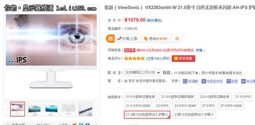 市售护眼显示器推荐三