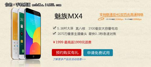 魅族MX4黄牛