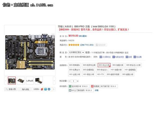 神价返现30 华硕B85-PRO主板仅售589元