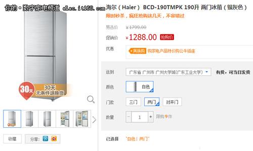 十一提前放价 190L海尔双门冰箱仅1299