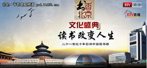 弘扬国学经典文化掌阅冠名《书香北京》