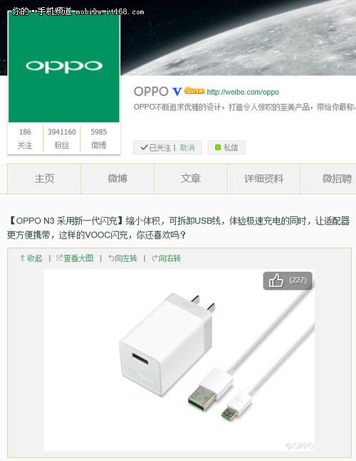 OPPO N3 采用新一代闪充 体积更小可拆