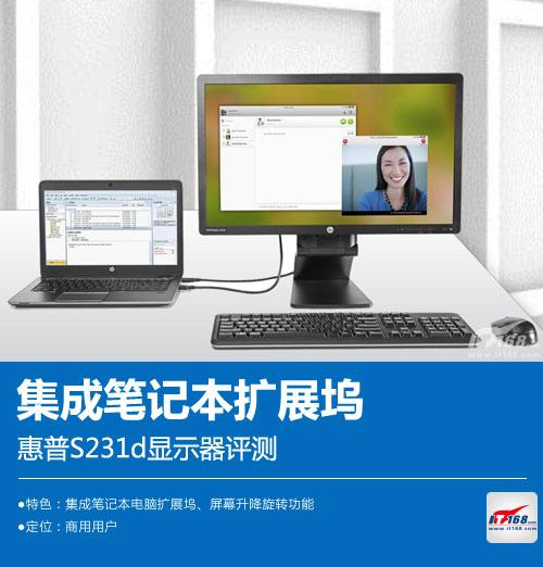 集成笔记本扩展坞 惠普S231d显示器评测