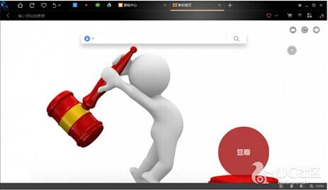 UC浏览器电脑版3.0 壁纸被玩儿坏了