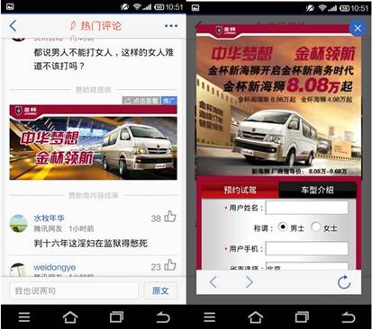 腾讯新闻app广告升级版上线