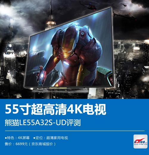 55寸超高清4K电视 熊猫LE55A32S-UD评测