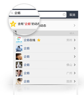 QQ空间安卓新版上线 和年轻人愉快玩耍