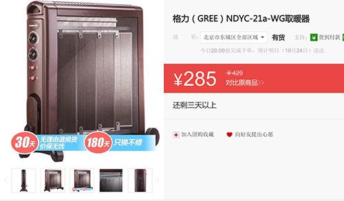 智能恒温 格力取暖器国美团购仅售285元
