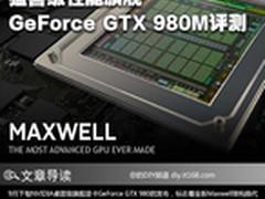 猛兽级性能旗舰 GeForce GTX 980M评测