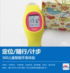定位/随行/计步 360儿童智能手表体验