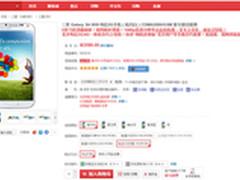 三星Galaxy S4联通版 直逼冰点价2228元