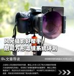 风光摄影好帮手 耐司方形滤镜系统评测