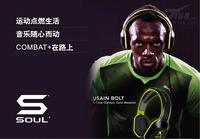 时尚潮牌 SOUL COMBAT+运动型耳机评测