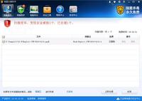 瑞星查杀:OLE 0Day病毒通杀主流Windows