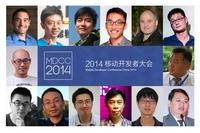 参加MDCC 2014移动开发者大会八个理由