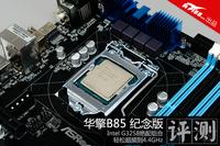 入门超频玩家最爱 华擎B85纪念版详测