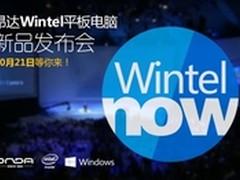 参加拿豪礼!昂达英特尔&微软发布会