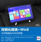 双钢化玻璃+Win8 3G平板驰为V10HD评测