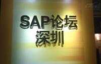 SAP论坛(深圳站)探班:一切已准备OK!