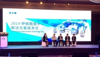 伊顿在京举办数据中心解决方案技术日