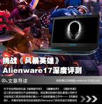 挑战《风暴英雄》 Alienware17深度评测