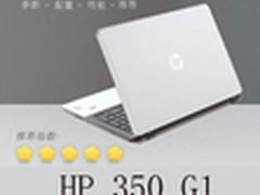 惠普高性能亲民商务本 HP 350 G1微评测
