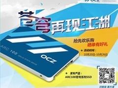 布局电商 OCZ ARC100固态硬盘登陆京东