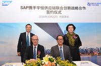 SAP宇恒强强联手决胜家居产业链
