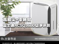 高精尖+零耗材 富士通ACSQ360D空净评测