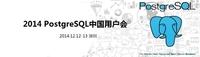 2014年PostgreSQL大会于12月在深圳举行