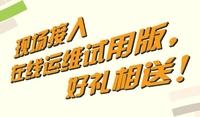 HPC China大会并行科技现场送iPad mini