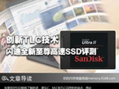 创新TLC技术 闪迪全新至尊高速SSD评测