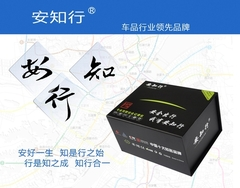 安知行品牌记录仪提醒您注意安全驾驶