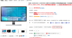 4K显示器 三星U28D590京东售价3199元