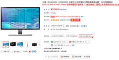 28英寸4K液晶 三星U28D590京东售价3199