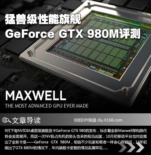 通吃次世代游戏 GeForce GTX 980M评测